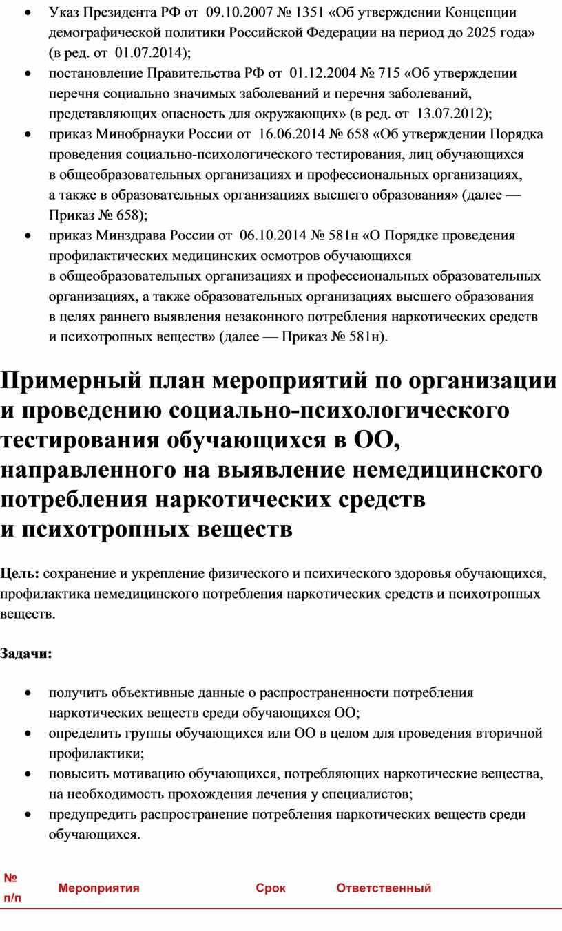 Указ Президента РФ от 09.10.2007 № 1351 «Об утверждении