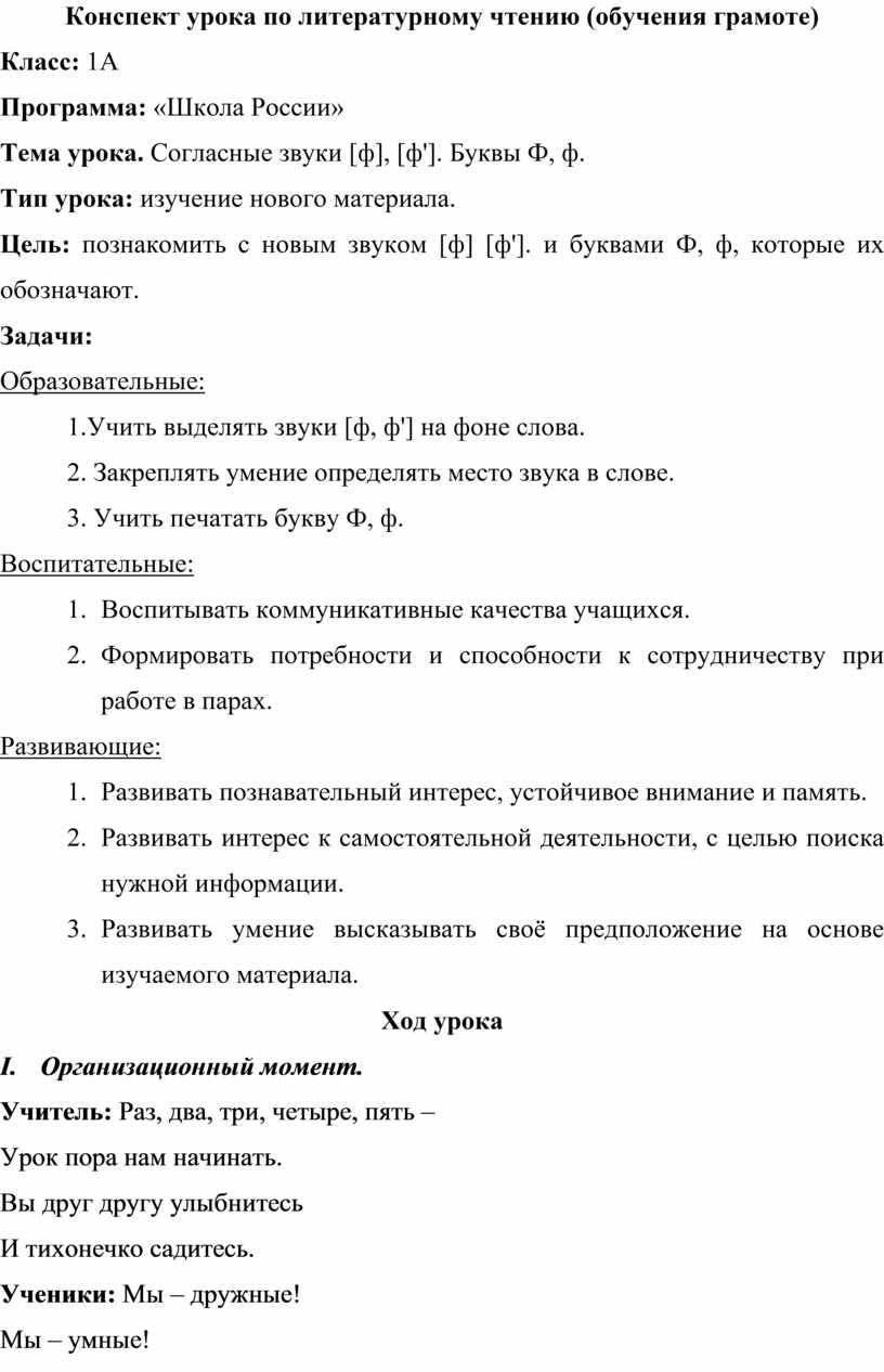 Конспект урока по литературному чтению (обучения грамоте)