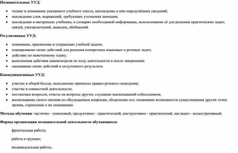 Познавательные УУД : · чтение и понимание указанного учебного текста, нахождение в нём определённых сведений; · нахождение слов, выражений, требующих уточнения значения; · нахождение в…