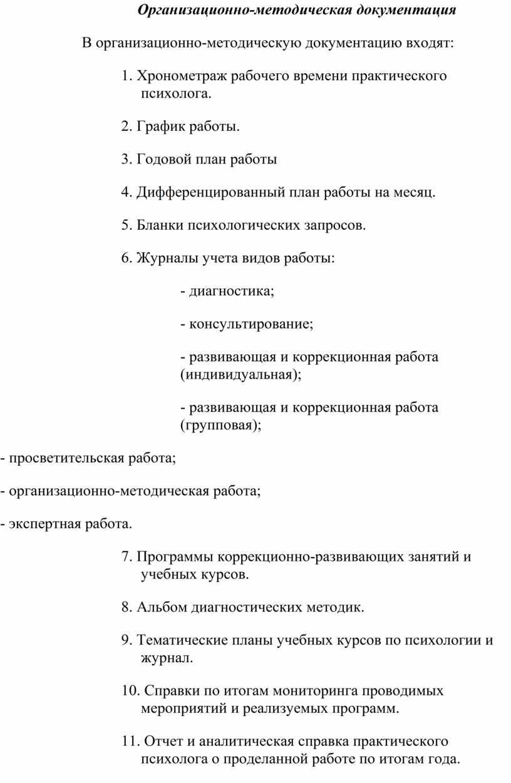 Организационно-методическая документация