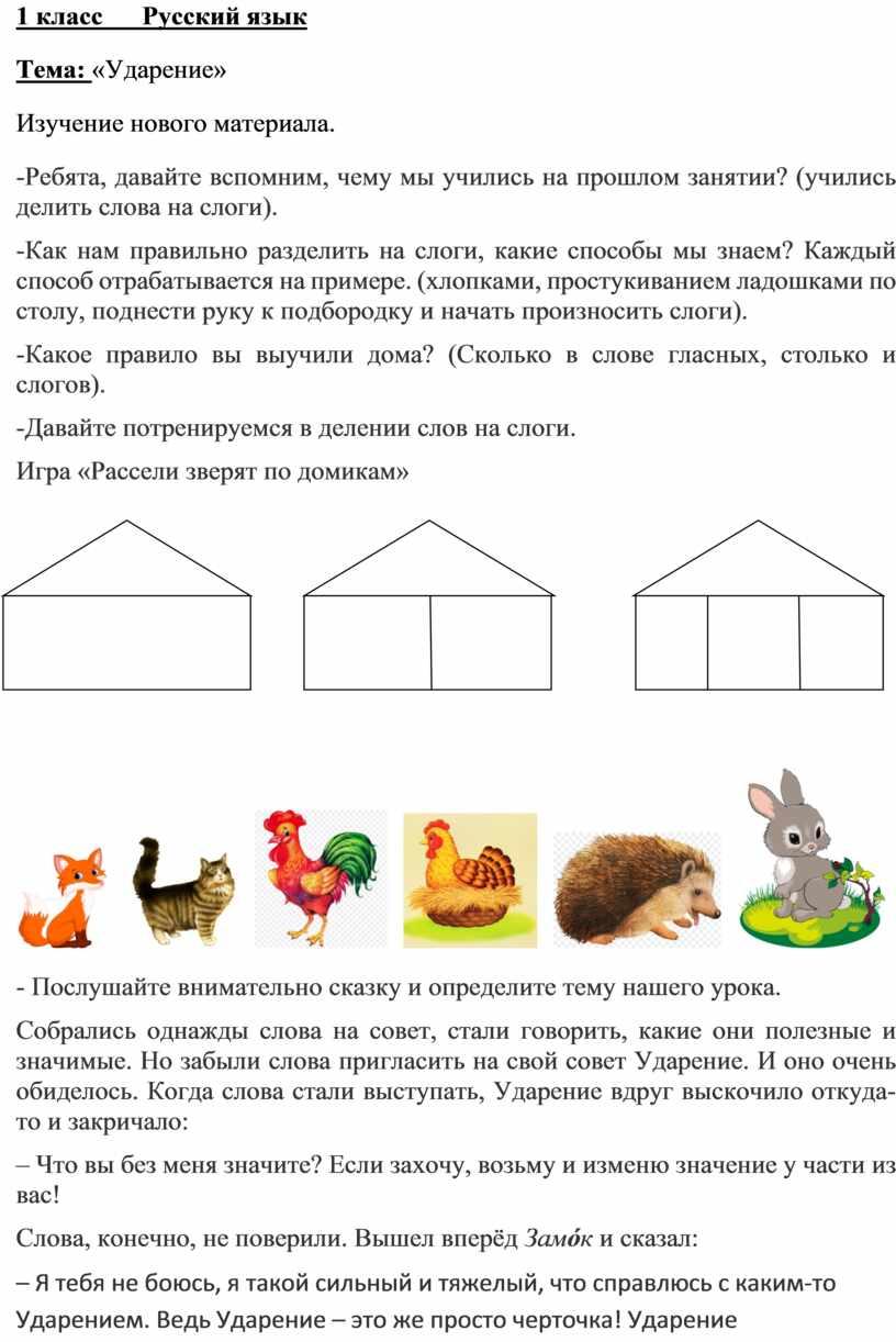 Русский язык Тема: «Ударение»