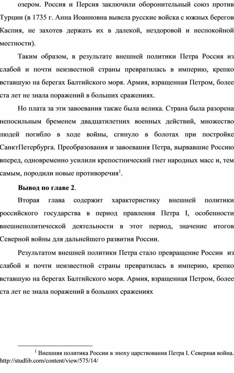 Россия и Персия заключили оборонительный союз против