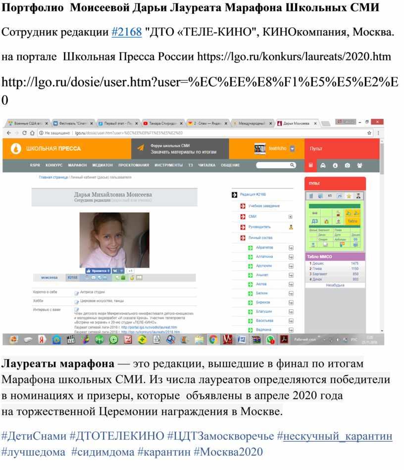 Портфолио Моисеевой Дарьи Лауреата