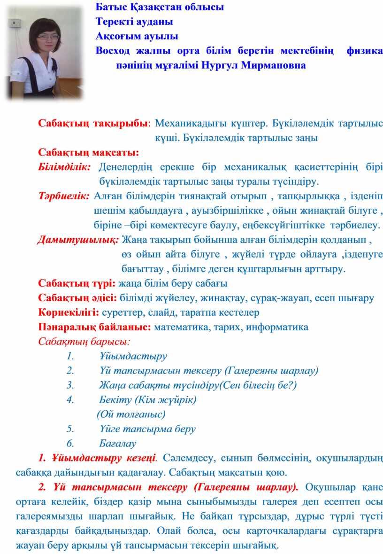 Батыс Қазақстан облысы Теректі ауданы