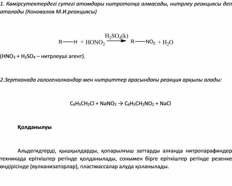 Көмірсутектердегі сутегі атомдары нитротопқа алмасады, нитрлеу реакциясы деп аталады (Коновалов