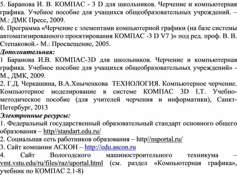 Баранова И. В. КОМПАС - 3 D для школьников