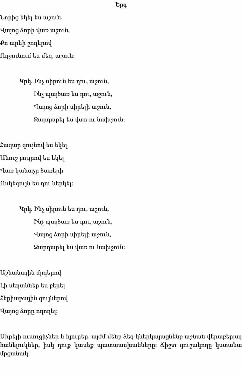 Երգ Նորից եկել ես աշուն, Վայոց ձորի վառ աշուն, Քո արևի շողերով Ողջունում ես մեզ, աշուն: Կրկ. Ինչ սիրուն ես դու, աշուն, Ինչ պայծառ ես…