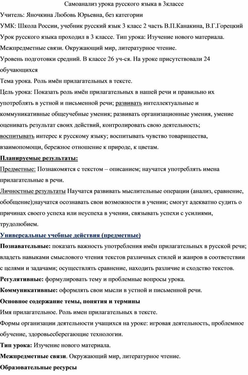 Самоанализ урока русского языка в 3классе