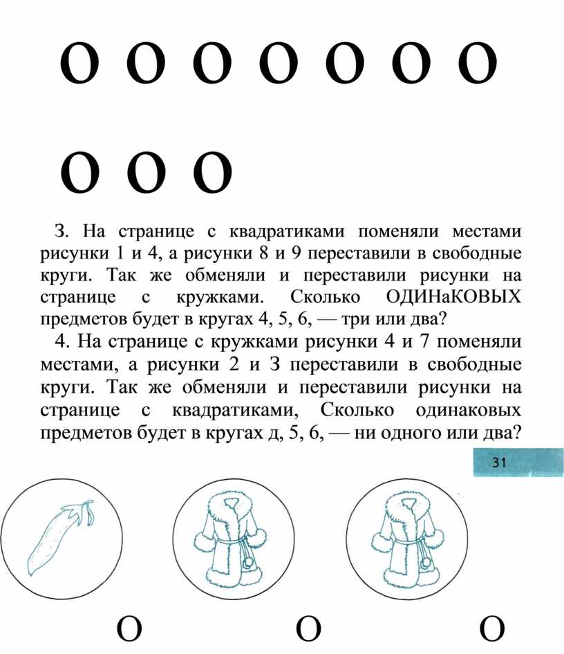 З. На странице с квадратиками поменяли местами рисунки 1 и 4, а рисунки 8 и 9 переставили в свободные круги