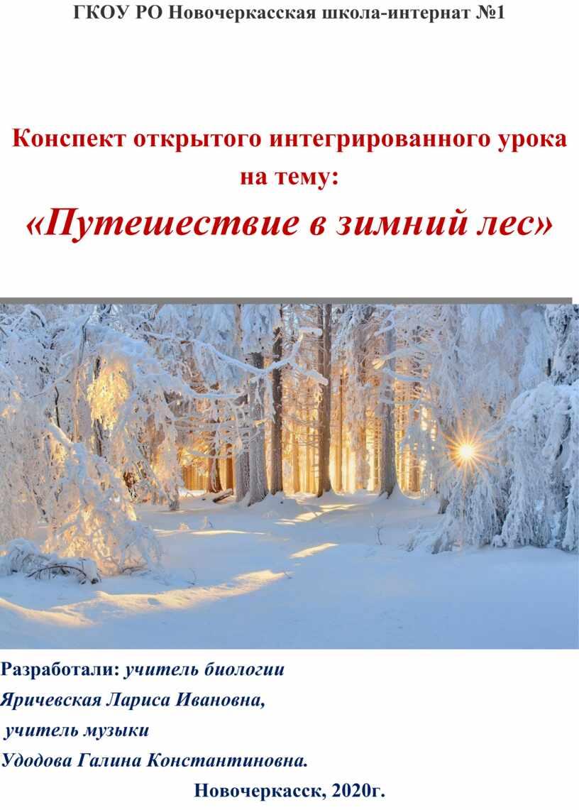 ГКОУ РО Новочеркасская школа-интернат №1