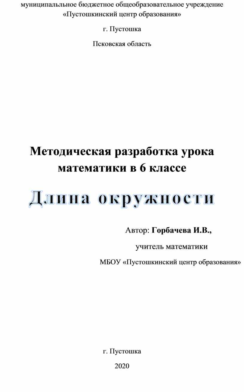 Пустошкинский центр образования» г
