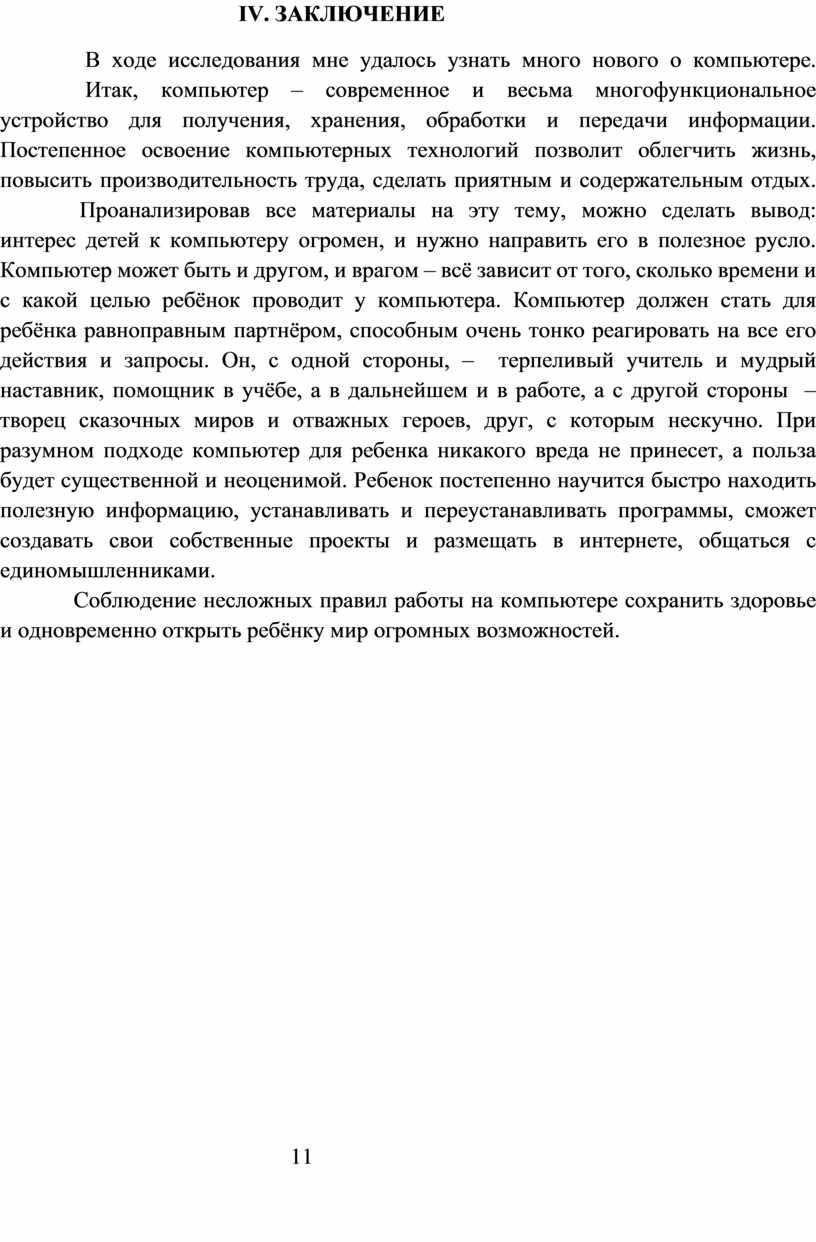 IV . ЗАКЛЮЧЕНИЕ