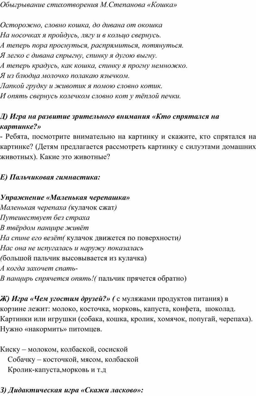 Обыгрывание стихотворения М.Степанова «Кошка»