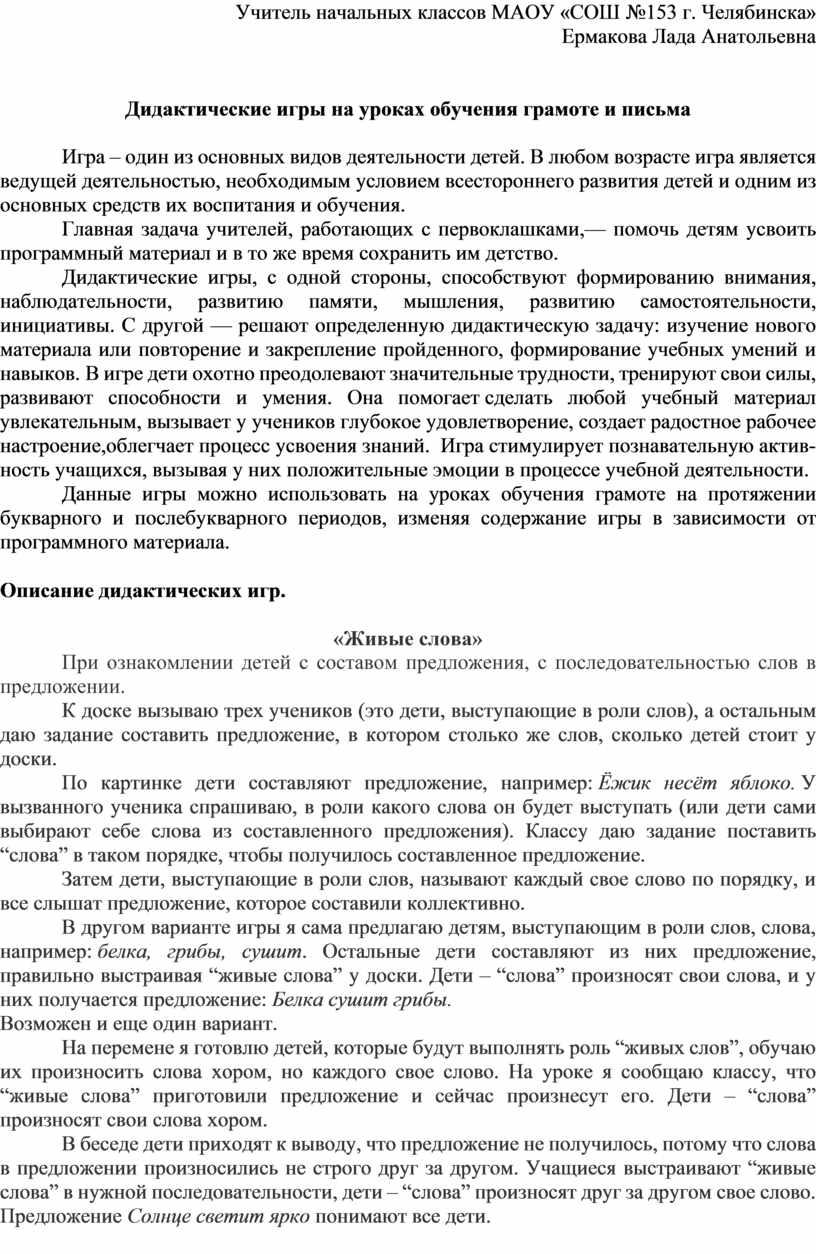 Учитель начальных классов МАОУ «СОШ №153 г