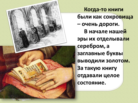 Книга и ее роль в жизни человека