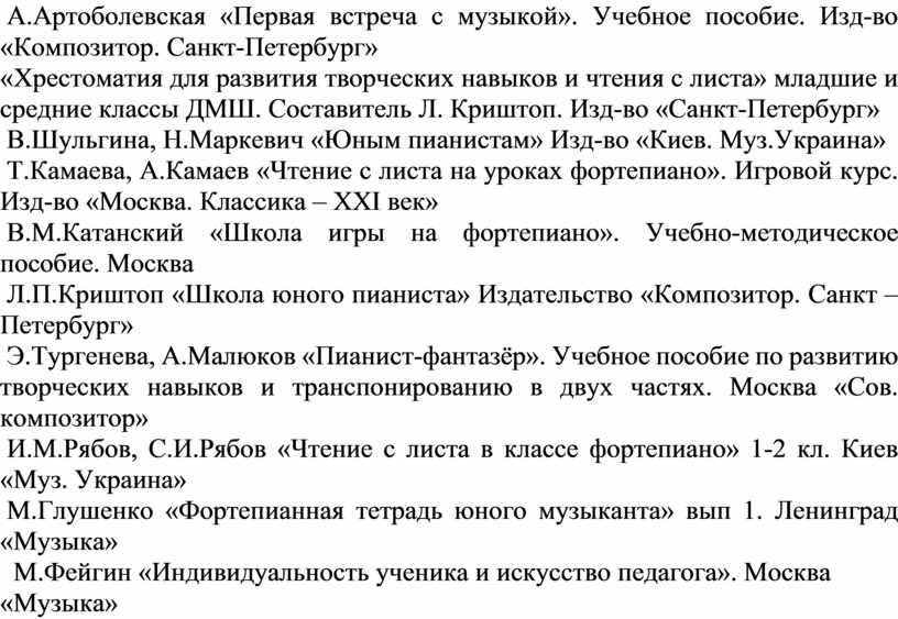 А.Артоболевская «Первая встреча с музыкой»