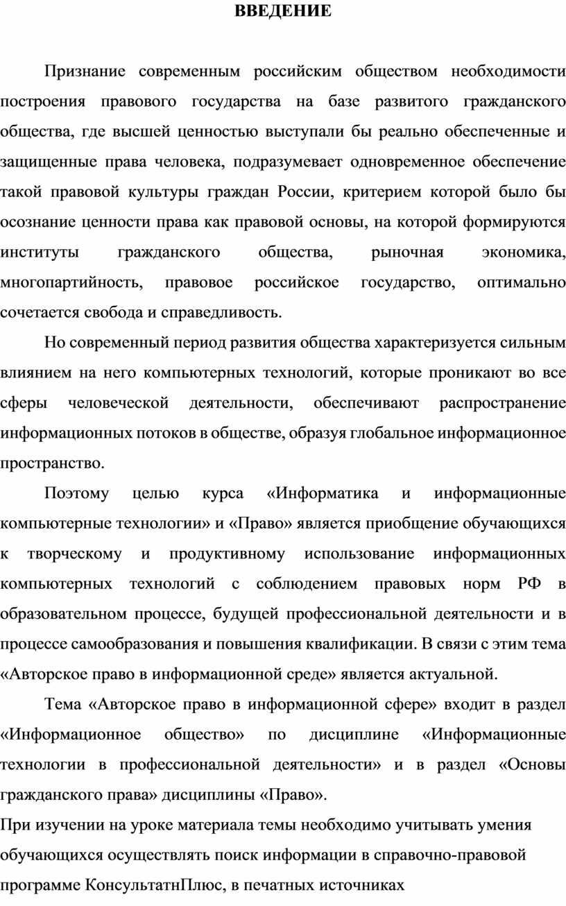 Введение Признание современным российским обществом необходимости построения правового государства на базе развитого гражданского общества, где высшей ценностью выступали бы реально обеспеченные и защищенные права человека,…