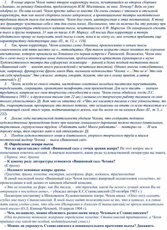 В конце апреля Чехов читал вторую корректуру пьесы, печатавшейся во втором сборнике «Знания», но реплику