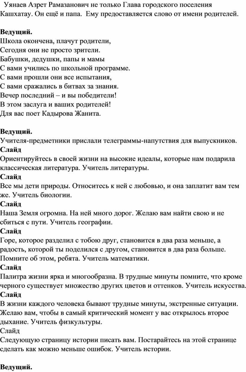 Уянаев Азрет Рамазанович не только