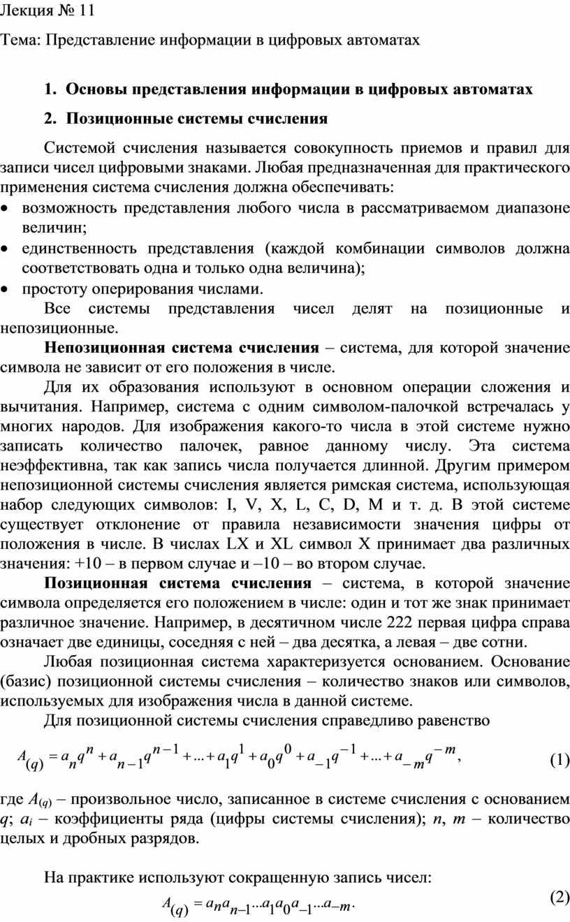 Лекция № 11 Тема: Представление информации в цифровых автоматах 1