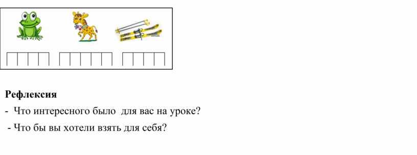 Рефлексия - Что интересного было для вас на уроке? -