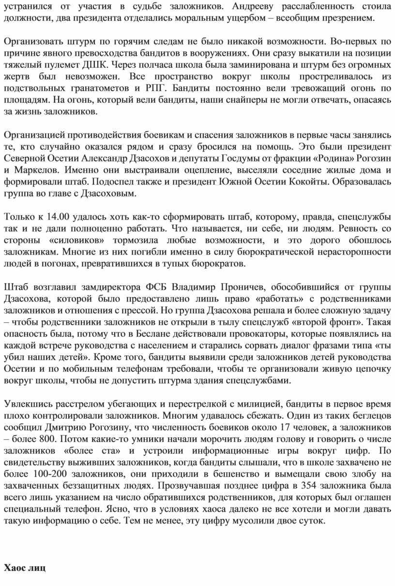 Андрееву расслабленность стоила должности, два президента отделались моральным ущербом – всеобщим презрением