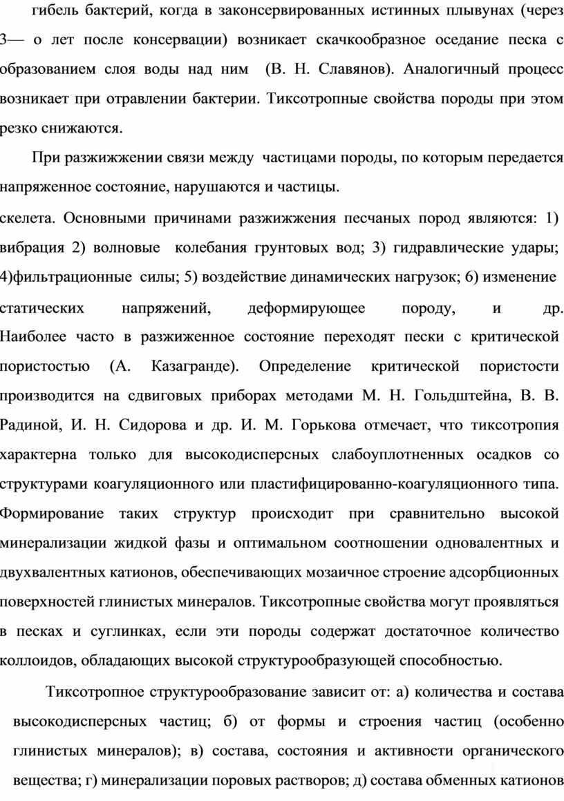 В. Н. Славянов). Аналогичный процесс возникает при отравлении бактерии
