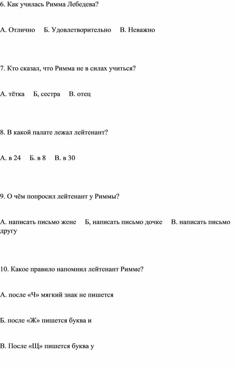 Как училась Римма Лебедева?