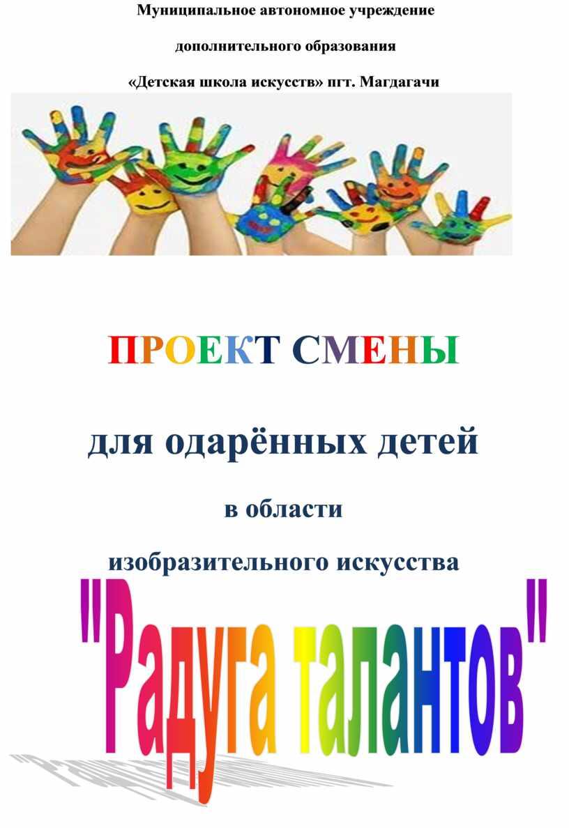 Муниципальное автономное учреждение дополнительного образования «Детская школа искусств» пгт