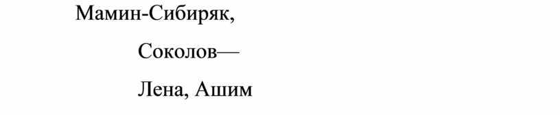 Мамин-Сибиряк, Соколов— Лена, Ашим
