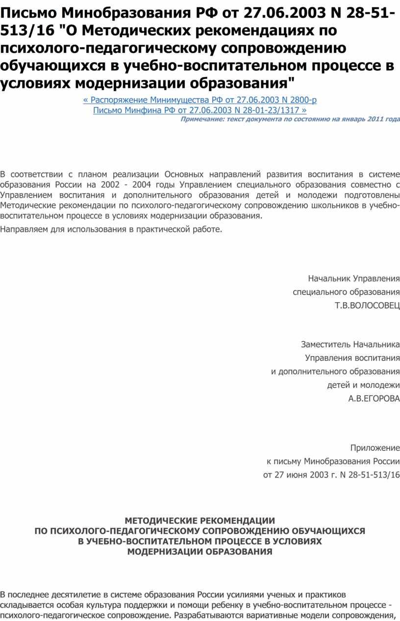 Письмо Минобразования РФ от 27
