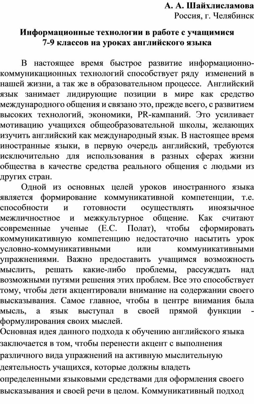 А. А. Шайхлисламова Россия, г