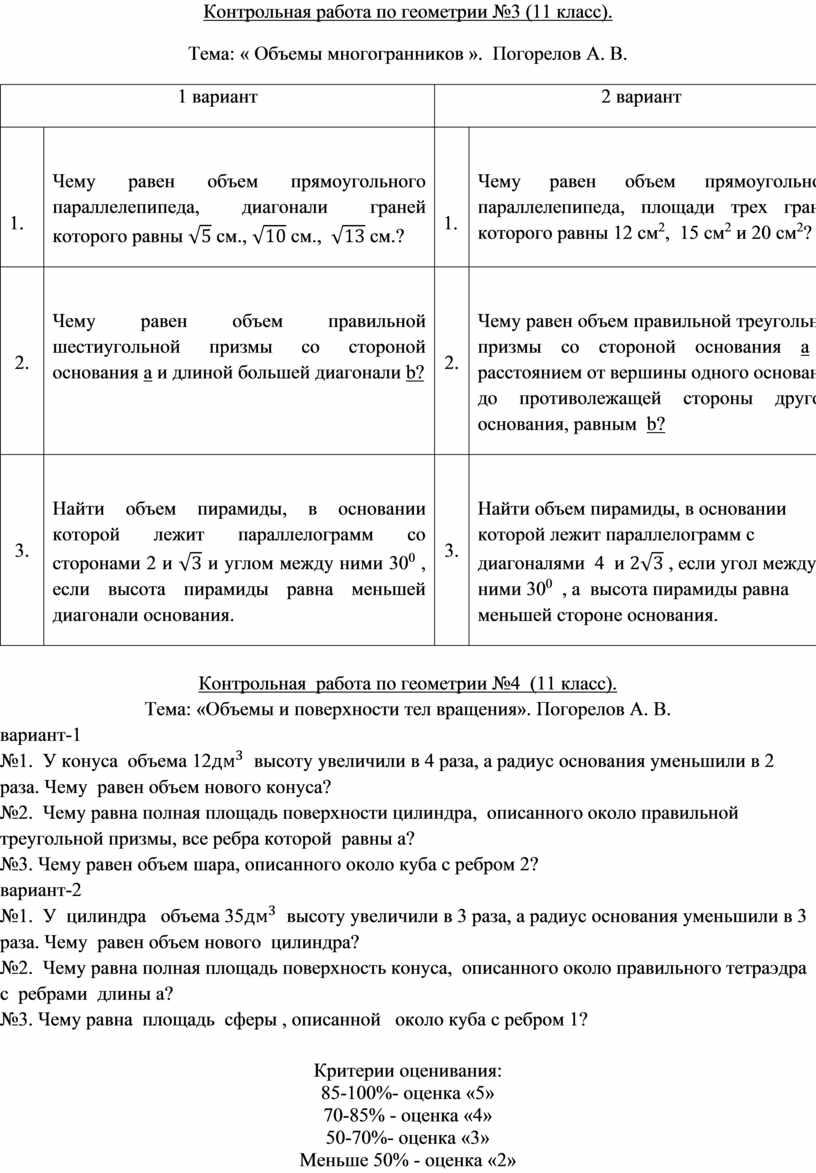 Контрольная работа по геометрии №3 (11 класс)