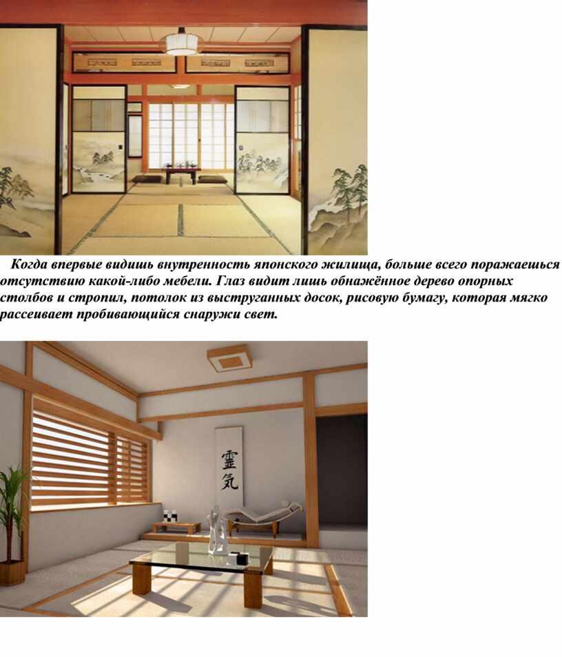 Когда впервые видишь внутренность японского жилища, больше всего поражаешься отсутствию какой-либо мебели