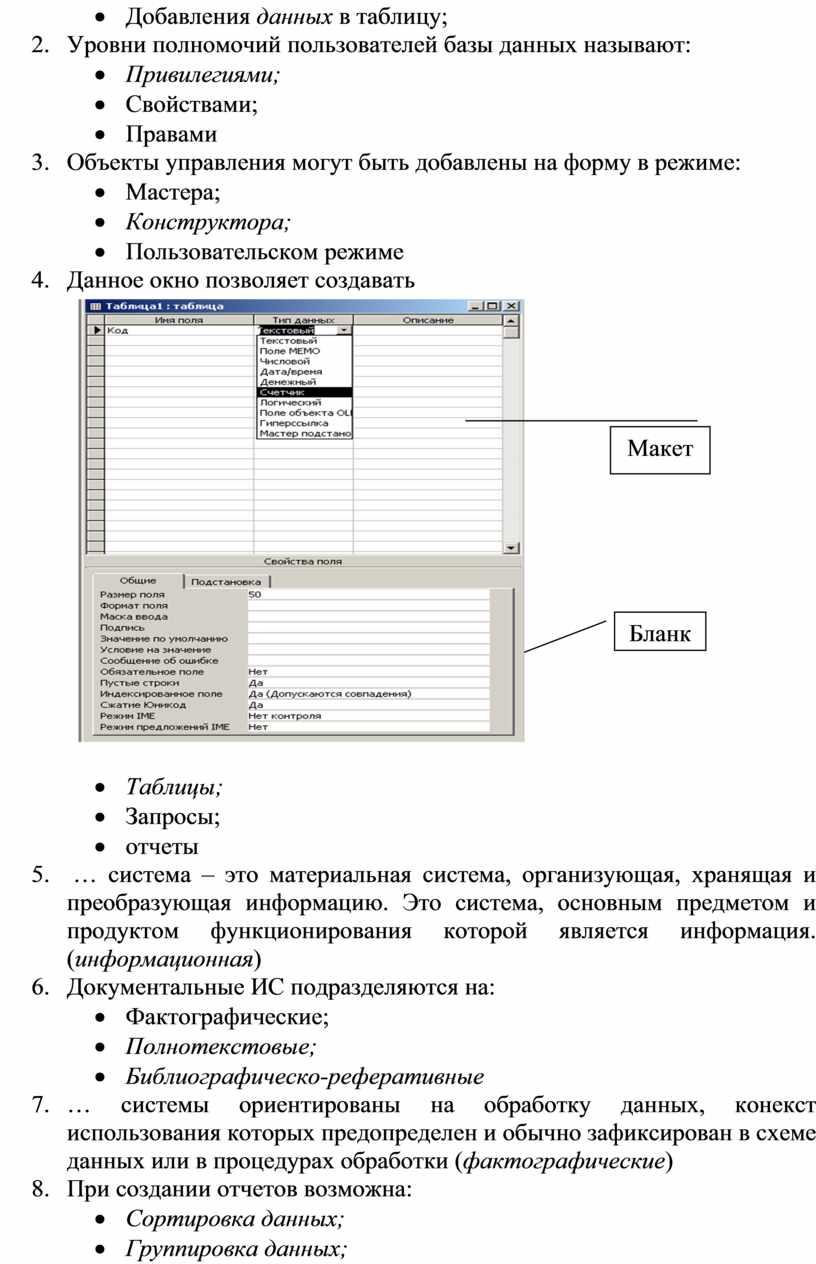 Добавления данных в таблицу ; 2