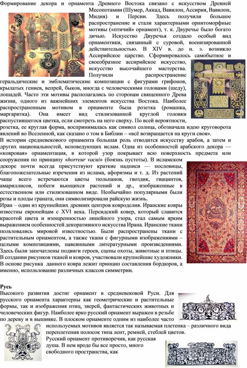 Формирование декора и орнамента