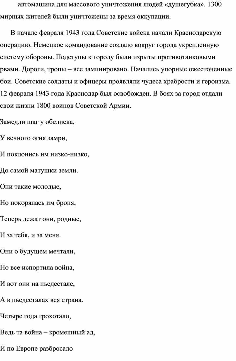 В начале февраля 1943 года Советские войска начали