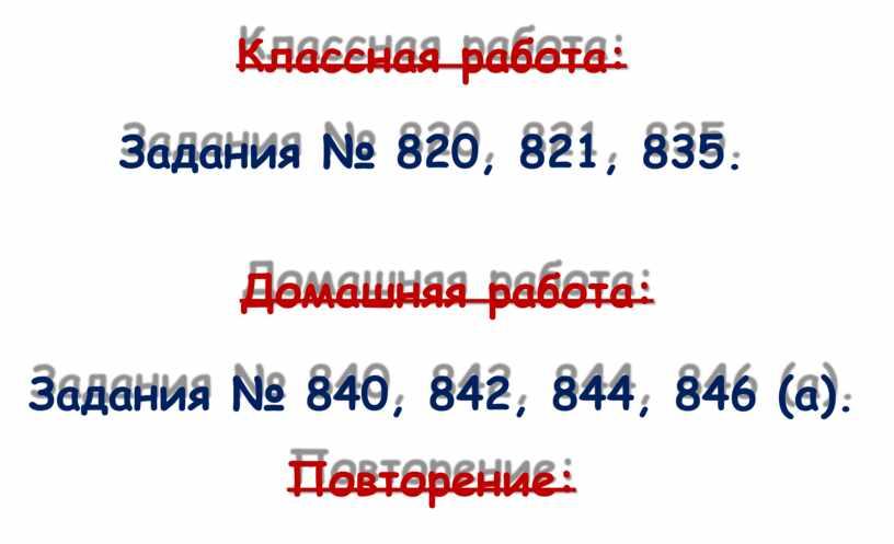 Классная работа: Задания № 820, 821, 835