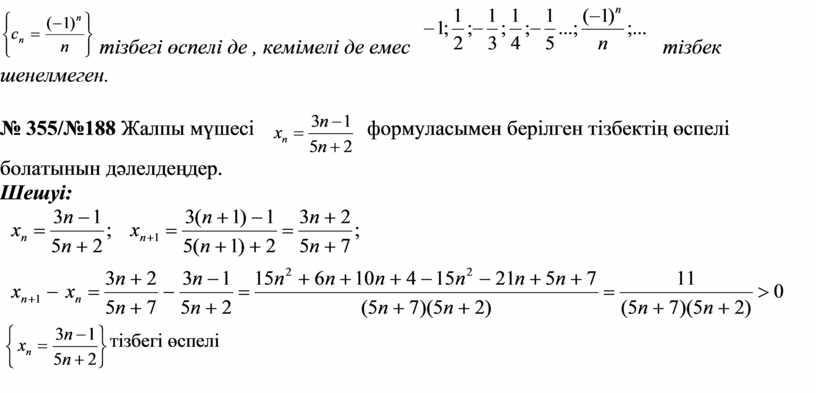Жалпы мүшесі формуласымен берілген тізбектің өспелі болатынын дәлелдеңдер