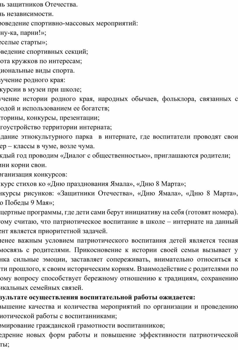 День защитников Отечества. -