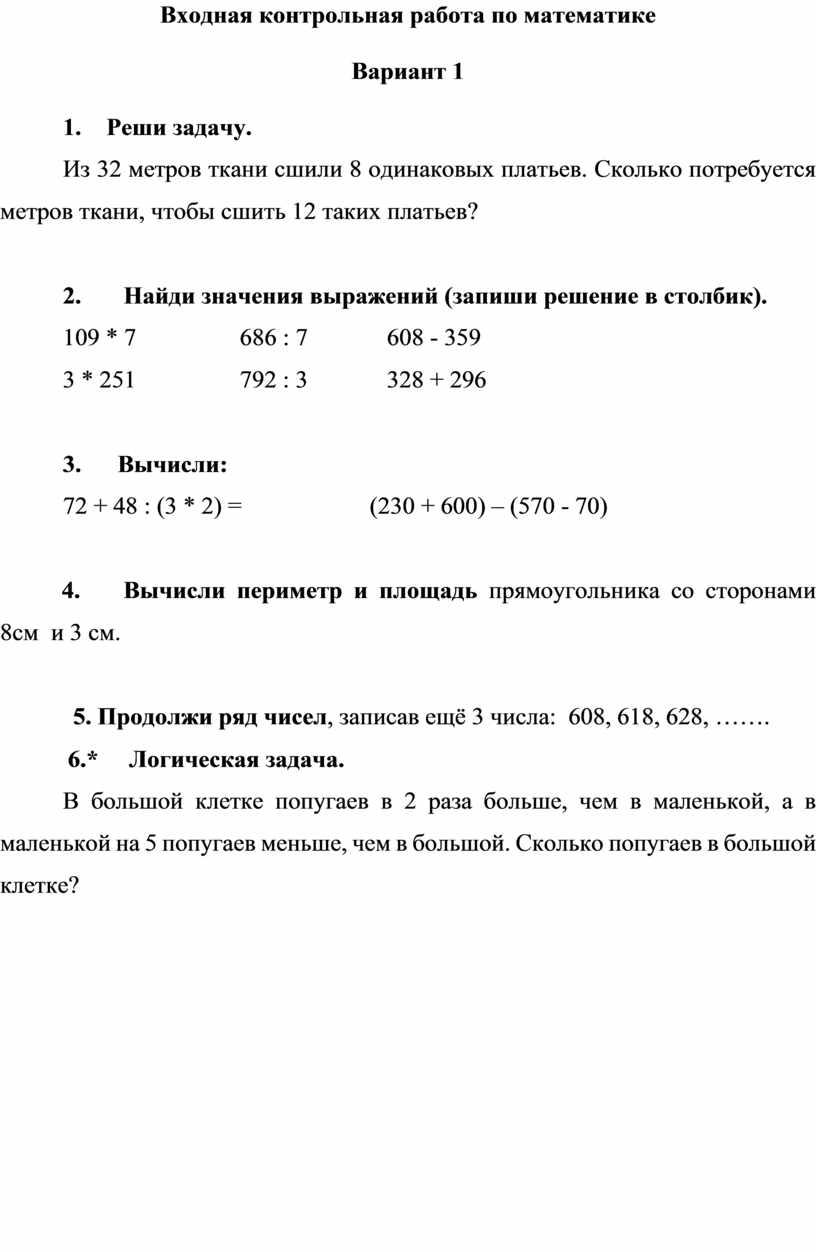Входная контрольная работа по математике