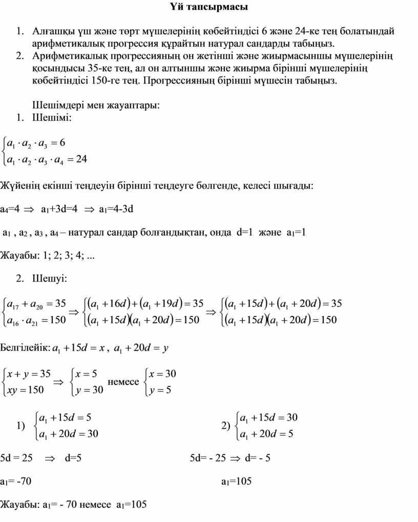 Алғашқы үш және төрт мүшелерінің көбейтіндісі 6 және 24-ке тең болатындай арифметикалық прогрессия құрайтын натурал сандарды табыңыз