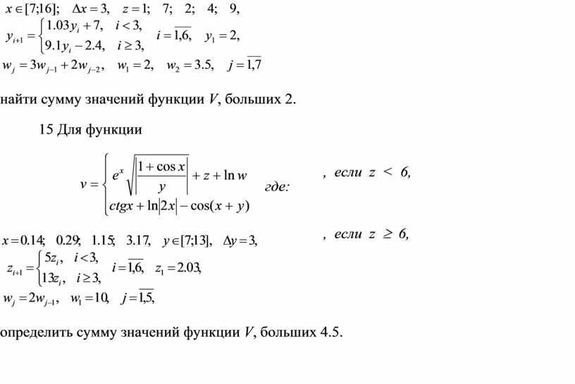 V , больших 2. 15 Для функции , если z < 6, , если z ³ 6, где: определить сумму значений функции