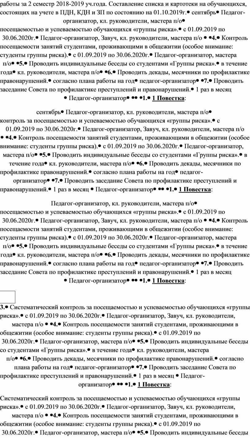 Составление списка и картотеки на обучающихся, состоящих на учете в
