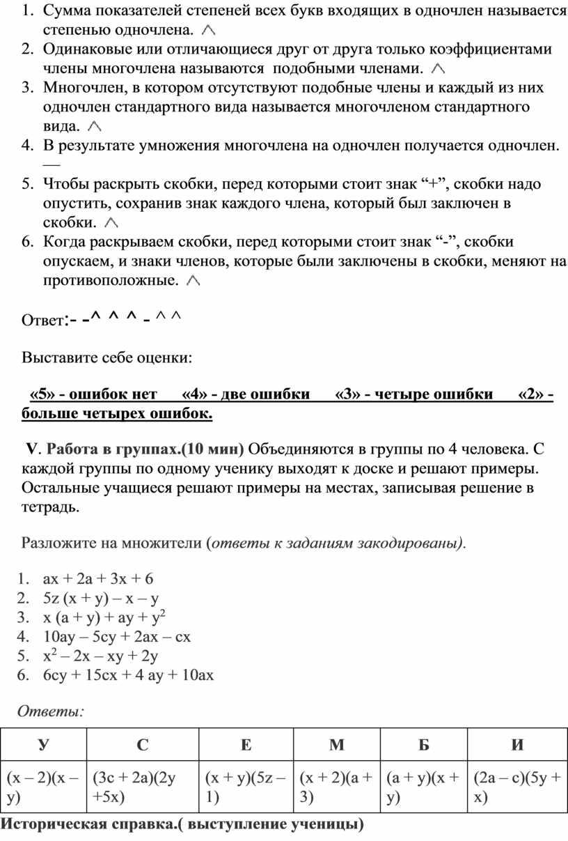 Сумма показателей степеней всех букв входящих в одночлен называется степенью одночлена