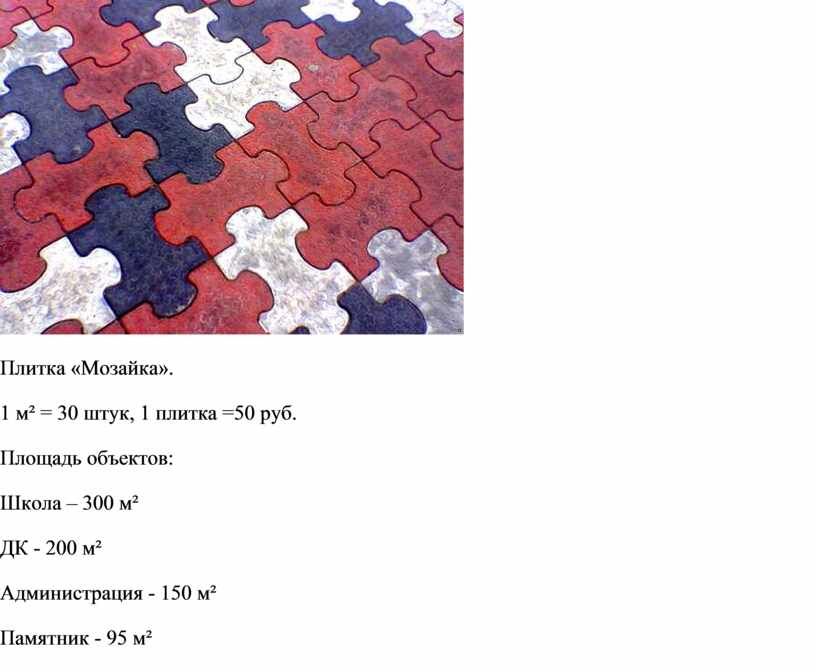 Плитка «Мозайка». 1 м² = 30 штук, 1 плитка =50 руб
