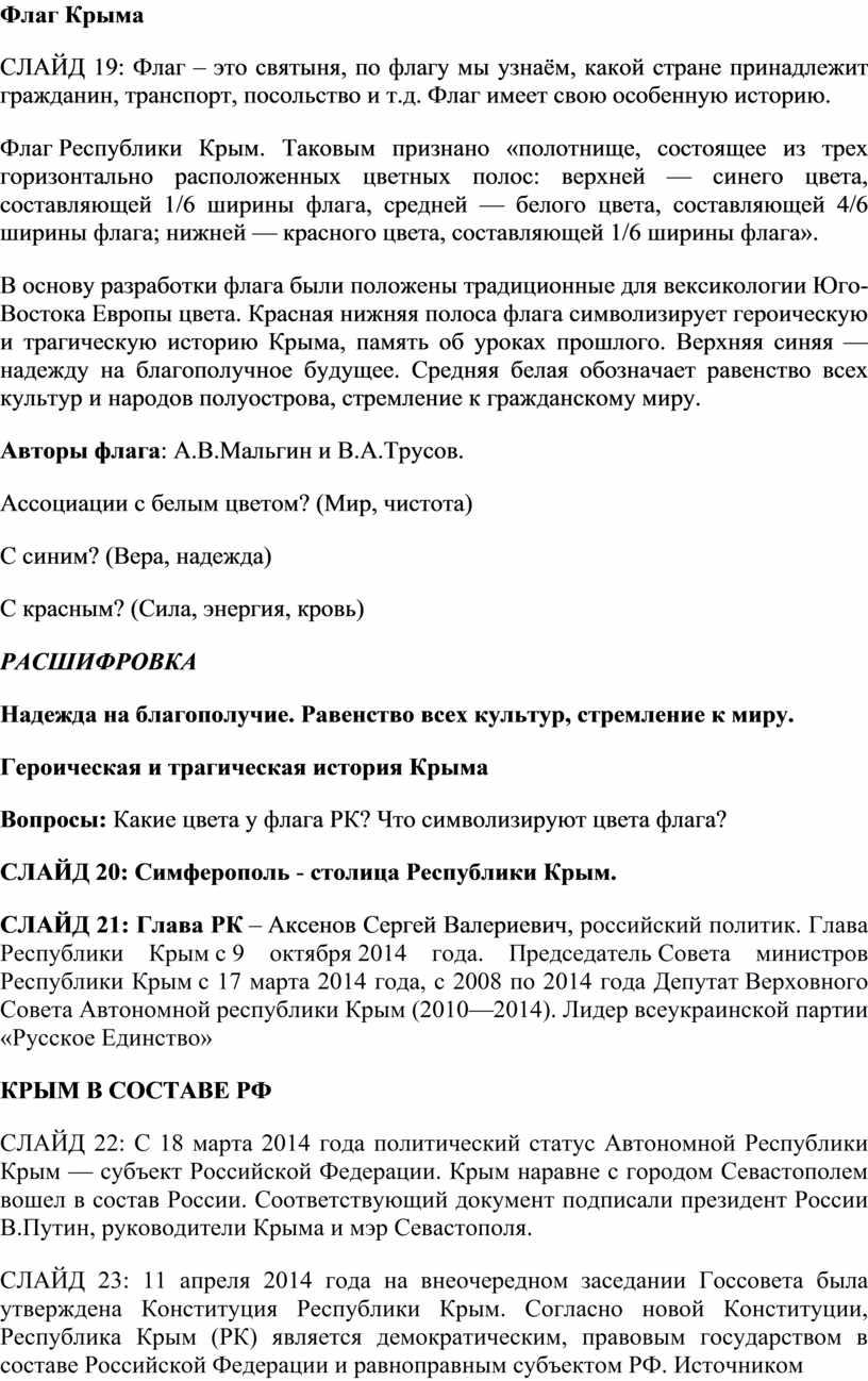 Флаг Крыма СЛАЙД 19: Флаг – это святыня, по флагу мы узнаём, какой стране принадлежит гражданин, транспорт, посольство и т