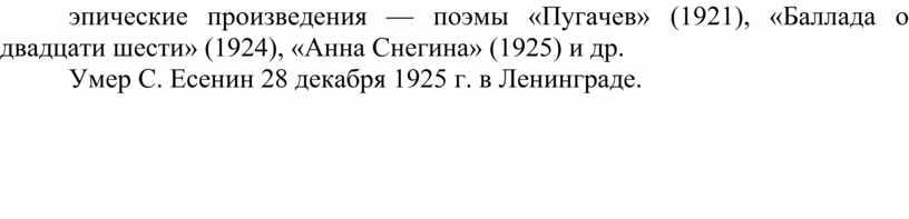 Пугачев» (1921), «Баллада о двадцати шести» (1924), «Анна