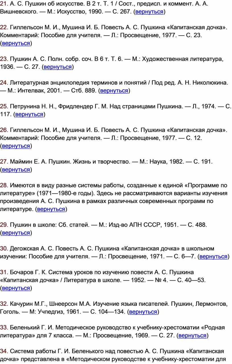 А. С. Пушкин об искусстве. В 2 т