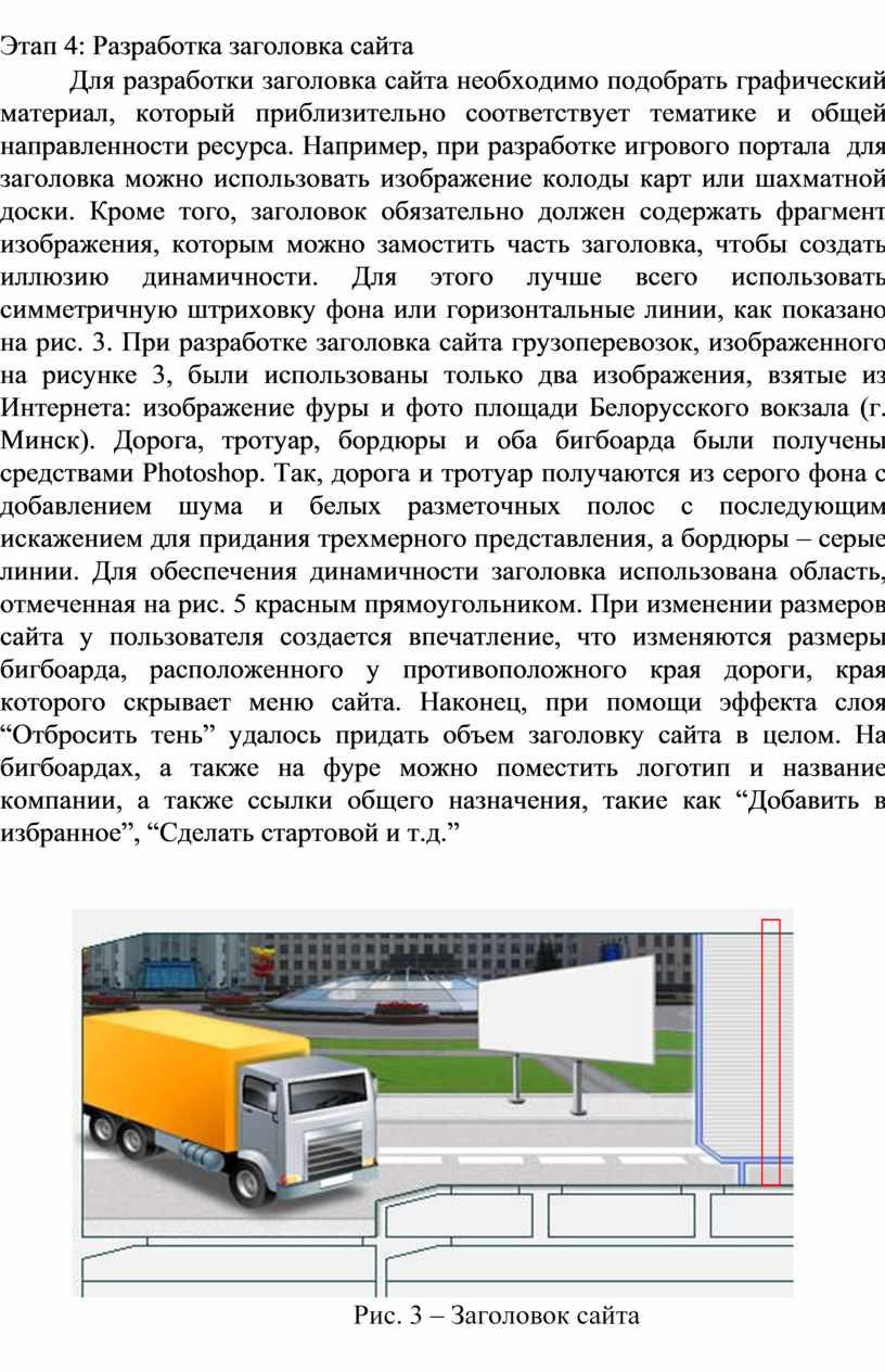 Этап 4: Разработка заголовка сайта
